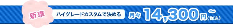 月々14040円税込