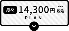 月々14300円税込